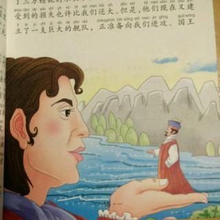 【励志教育】《格列佛游记》小人国游记3