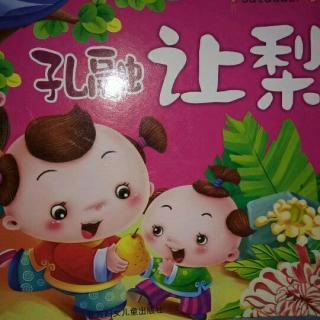 王堤头幼儿园黄老师晚安故事《孔融让梨》