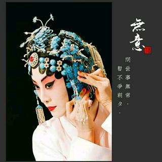下一期: 京剧《白蛇传