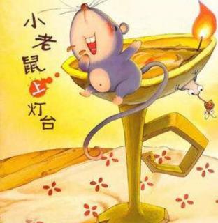 儿歌:小老鼠上灯台