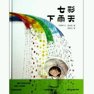 【【蒲蒲兰】七彩下雨天2 】在线收听_听王妈妈讲绘本