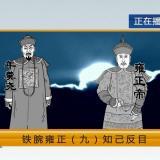 雍正,十三年的铁血帝王