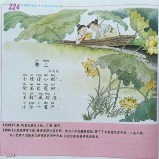 古诗-雷其昊-《池上》