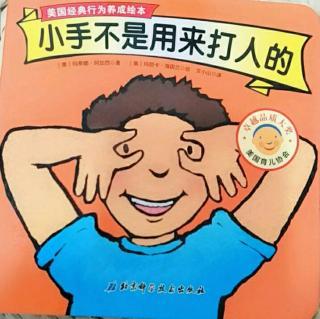 中心幼儿园77 园长妈妈晚安故事《小手不是用来打人的》  主播: 志杰