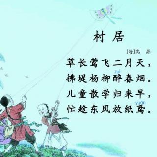 【一起读古诗】村居(清·高鼎)图片