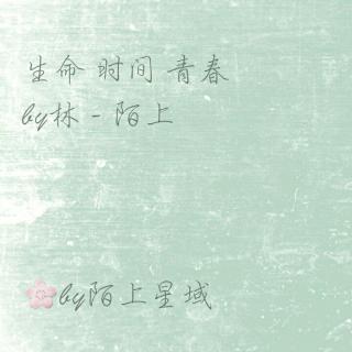 生命 时间 青春       by林 - 陌上
