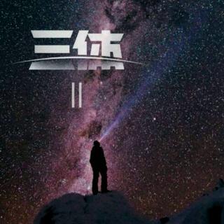 三体ii(下)黑暗森林07