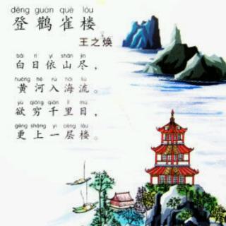我会背古诗第九期 登鹳雀楼 唐 王之涣图片