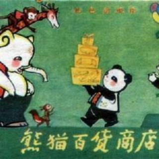 故事 虎渡名门幼儿园晚安绘本故事《熊猫百货
