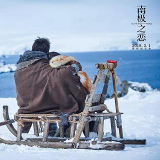 Del cine chino: Hasta el fin del mundo,南极之恋