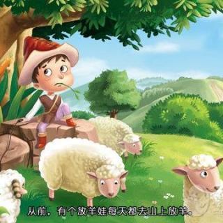 介绍:                              从前,有个放羊娃图片