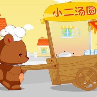 Cantando en chino: Vender Tangyuan, 卖汤圆