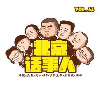 漫画·北话 - 北京话事人64