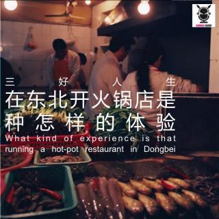 三好人生 – 在东北开火锅店是种怎样的体验