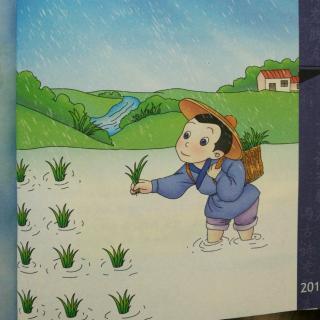 《與古詩交朋友》鄉村四月(翁卷)圖片