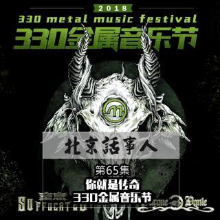 你就是传奇·330金属音乐节 - 北京话事人65