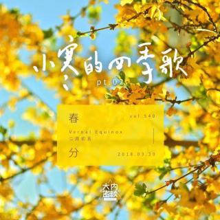 vol.540 小寒的四季歌pt.2 春分