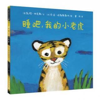 睡前故事--睡吧,我的小老虎