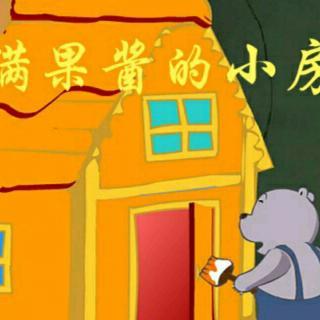 【第七期】睡前故事《涂满果酱的小房子》