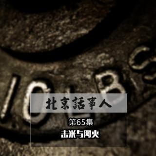 击米与阿夹 - 北京话事人68