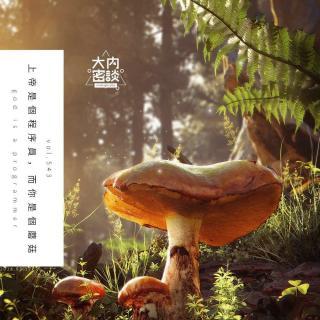 vol.543 上帝是个程序员,而你是个蘑菇