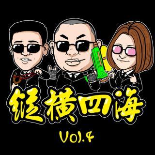 纵横四海 - Vol.04