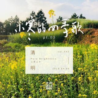 vol.547 小寒的四季歌pt.3 清明