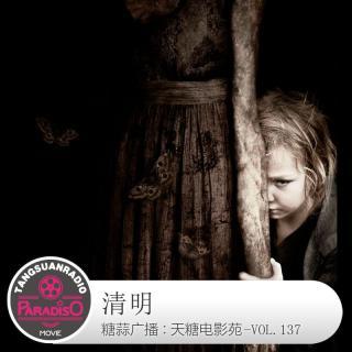 天糖电影苑VOL137:清明