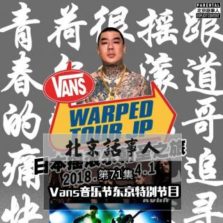 Vans音乐节东京特别节目 - 北京话事人71
