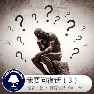 糖蒜夜话VOL128:我要问夜话(3)