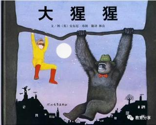 第872夜《大猩猩》园长妈妈