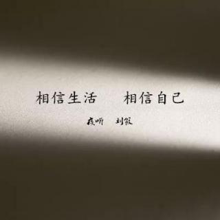 【夜听】不要让心蒙上阴影