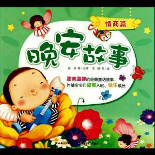 园长妈妈讲故事626  【骄傲的大树】