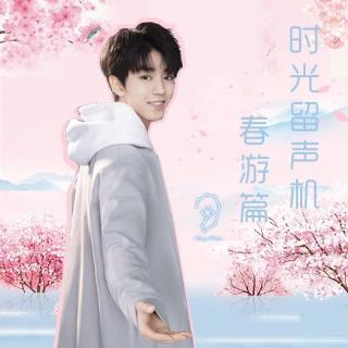 【春游篇】王俊凯KING记左耳电台  时光留声机第十八期