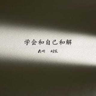 【夜听】幸福不会缺席