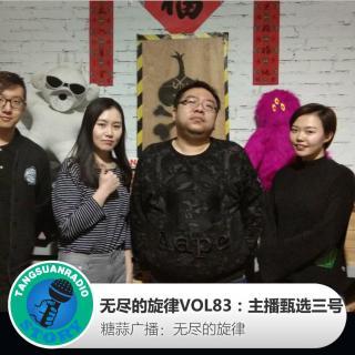 无尽的旋律VOL83:主播甄选三号