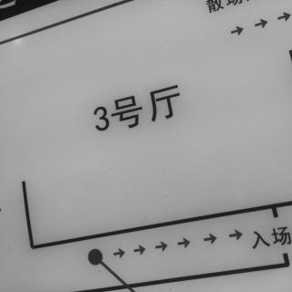 三号厅千人选题会直播