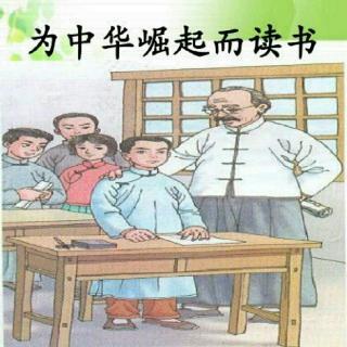 《为中华之崛起而读书》图片