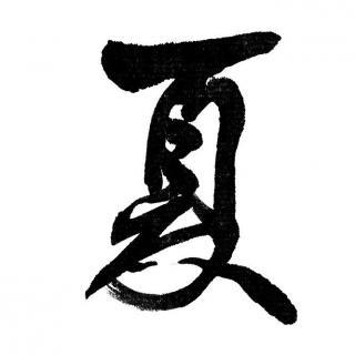"""Puro chino: el carácter """"夏,verano"""""""