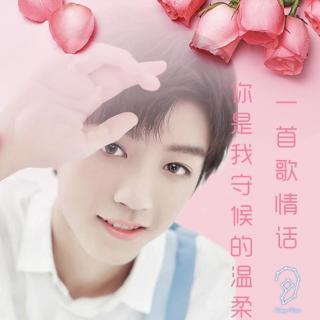 【你是我守候的温柔】王俊凯KING记左耳电台 一首歌情话 第五十四期