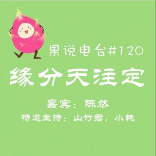 果说电台#120-缘分天注定