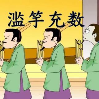 美国孩子学中文:为你讲中国成语故事《滥竽充数》(来自fm486503)图片