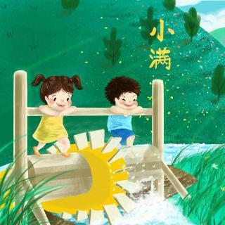 Puro chino: 小满, la Pequeña Maduración de Cultivo