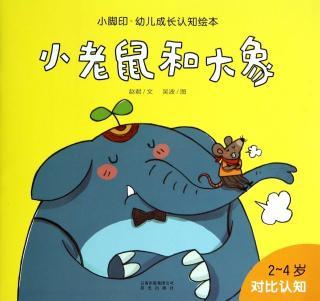 故事《大象和老鼠》(小班窦苗雨妈妈)