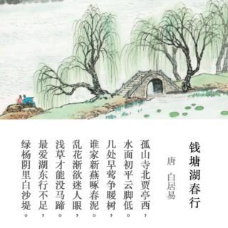《钱塘湖春行》-白居易 2018.5.28