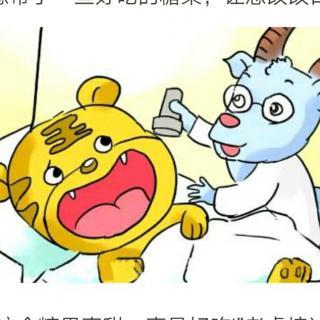 中坝镇中心幼儿园睡前故事《老虎拔牙》