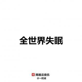 【翻唱】全世界失眠