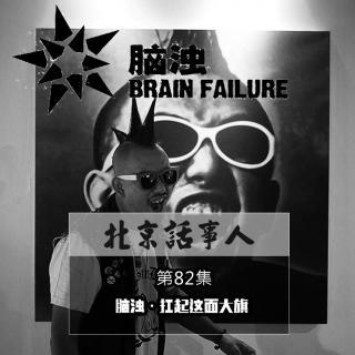 脑浊·扛起这面大旗 - 北京话事人82
