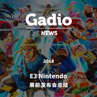 E3 任天堂展前发布会总结