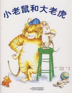 《小老鼠和大老虎》
